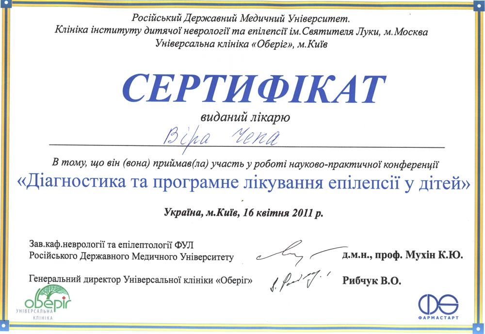 2011-12-20 20-13-34_0016_1