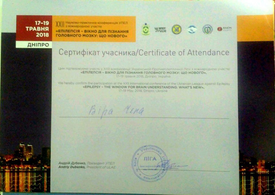 Сертификат 71