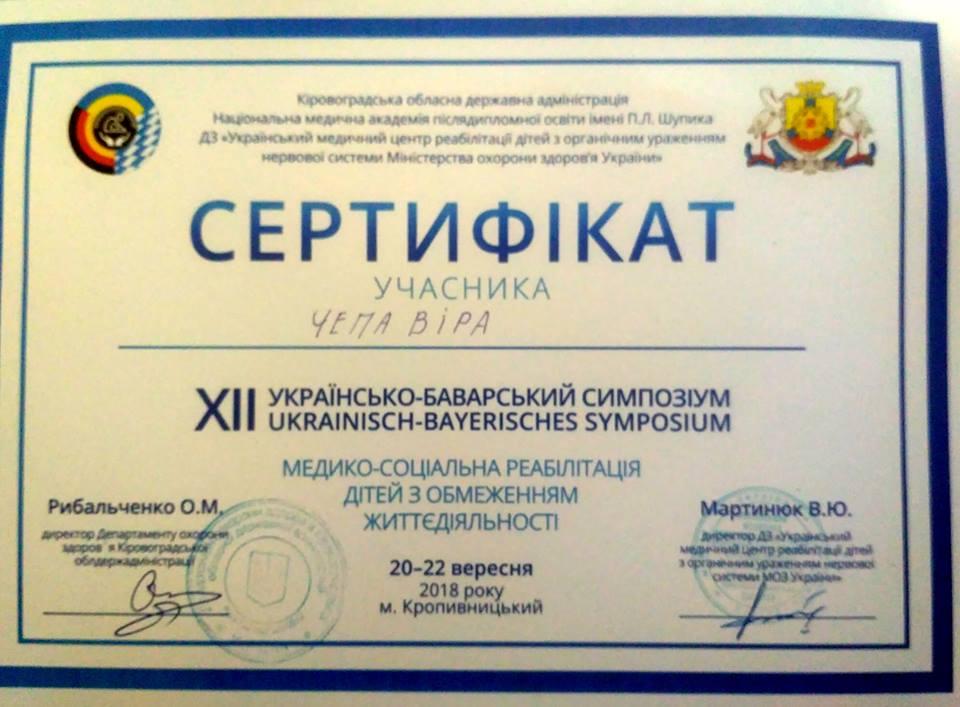 Сертификат72