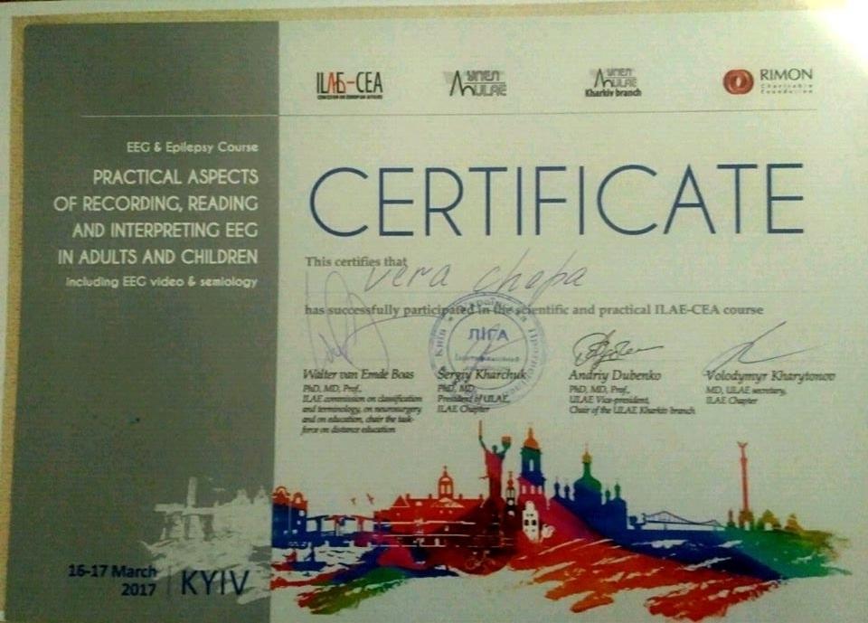 Сертификат73