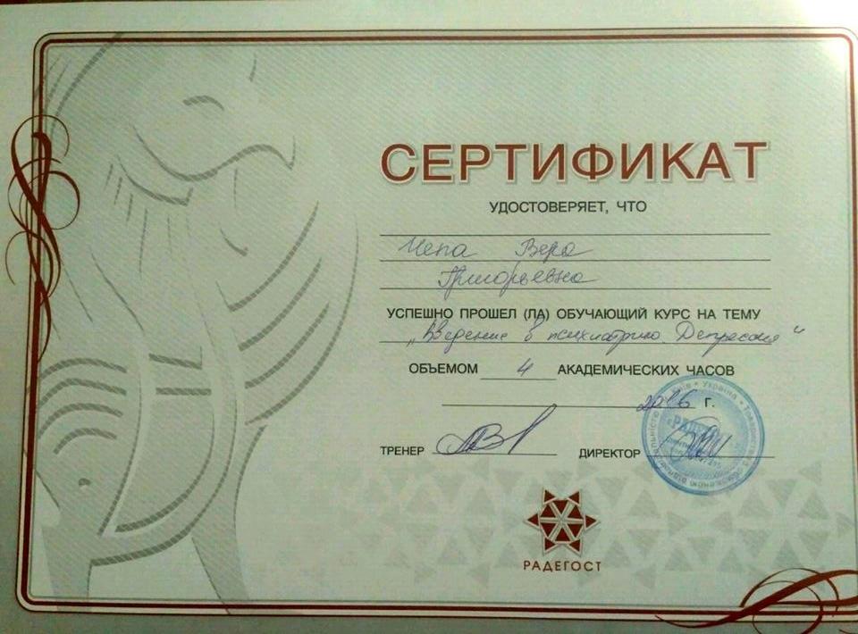 Сертификат 74