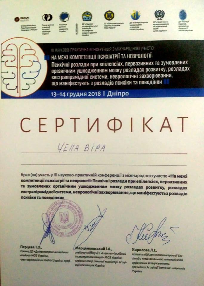 Сертификат75