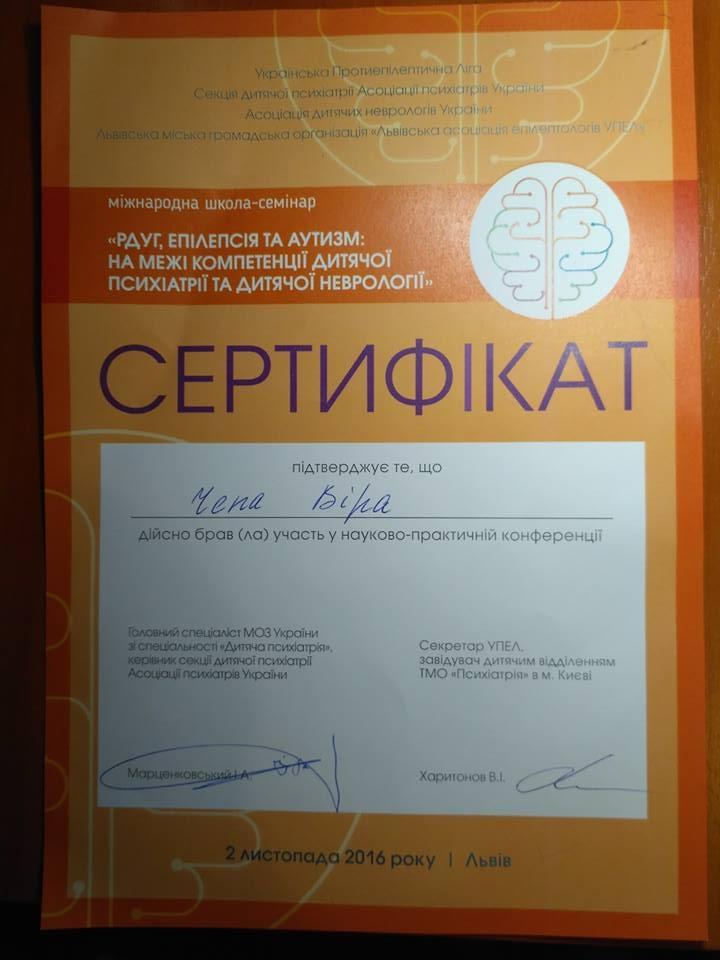 Чепа В.Г сертификат
