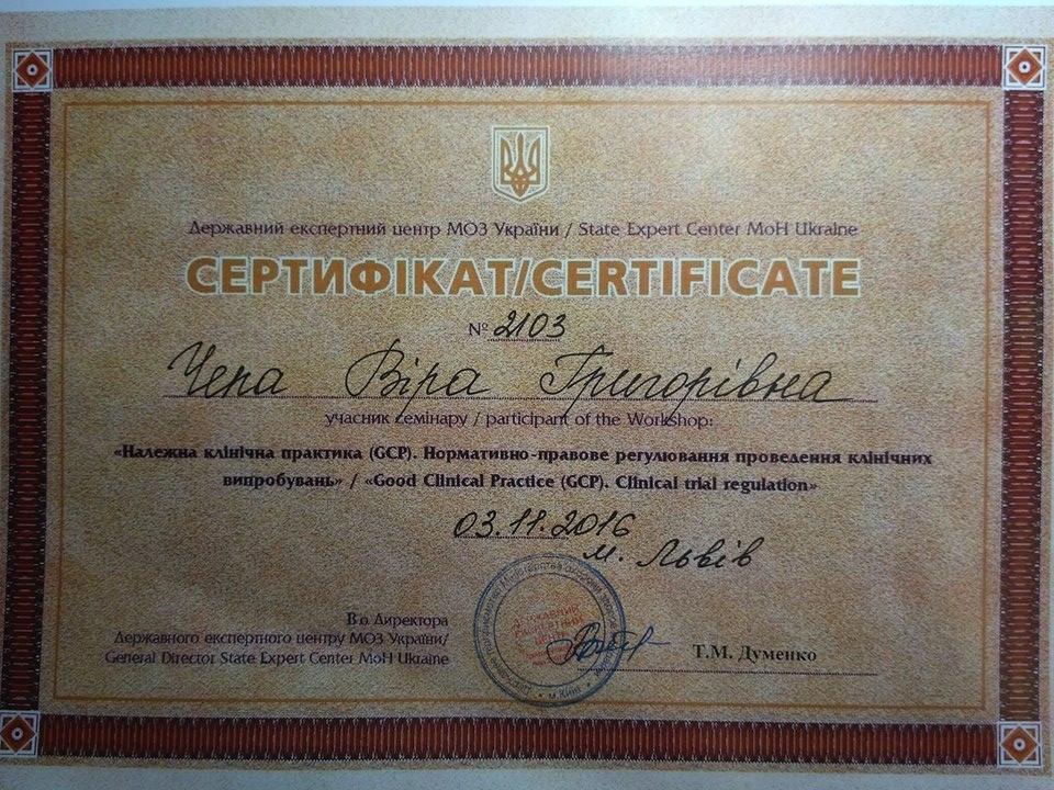 Чепа В.Г. сертификат невролога