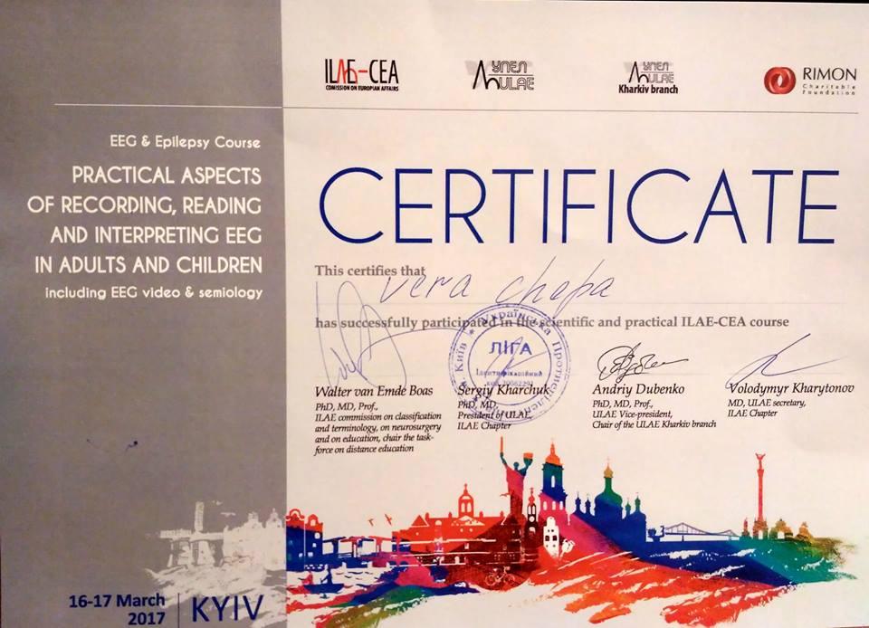 Сертификат март Киев