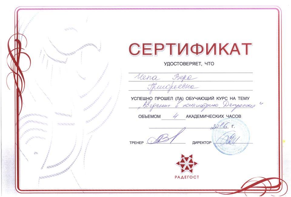 сертификат Чепа В.Г.