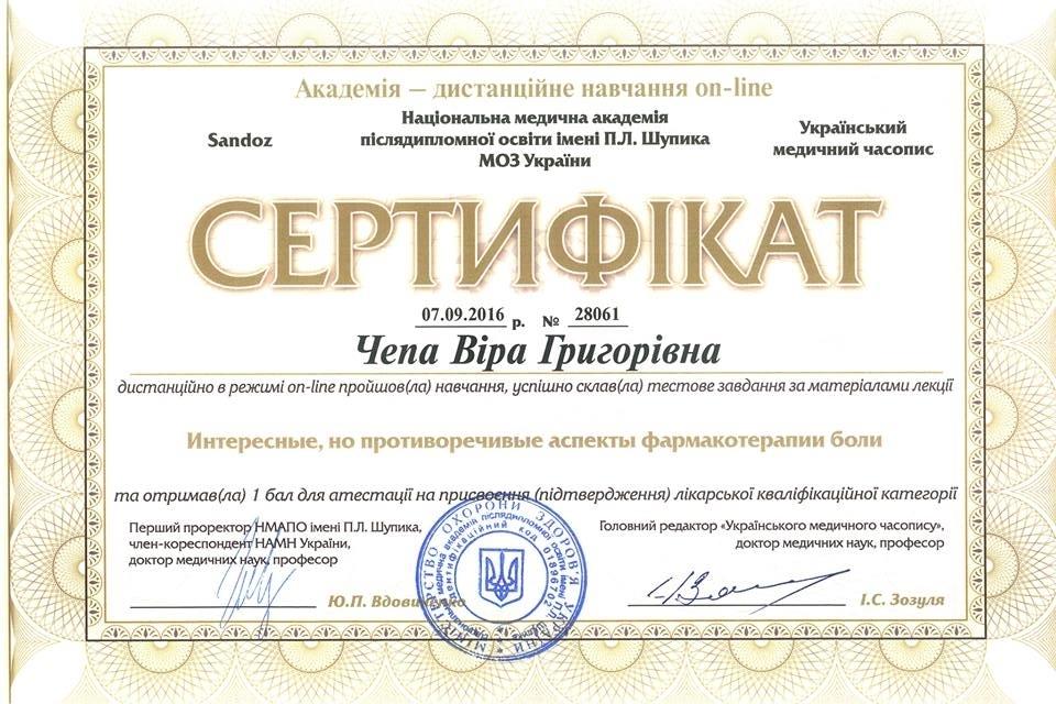 сертификат чепа вг